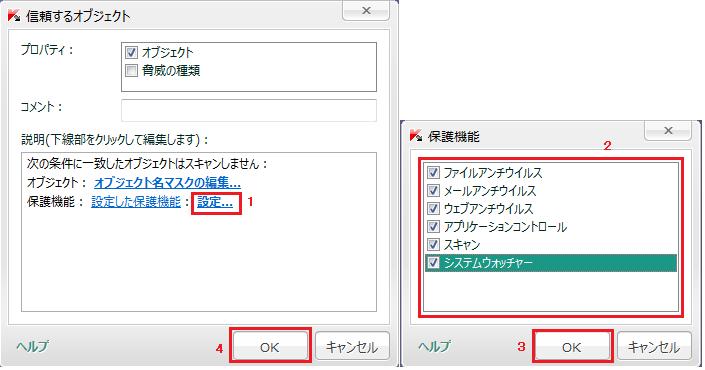 kis2013信頼オブジェクト適用先コンポーネント