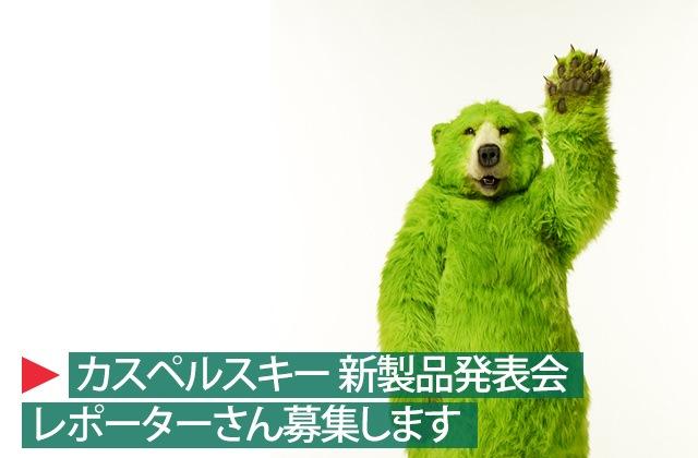 kmps2014製品発表ブロガー-title
