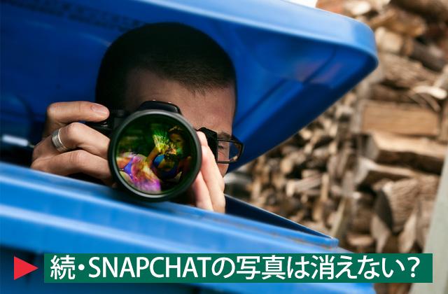 Snapchatは消えない-title