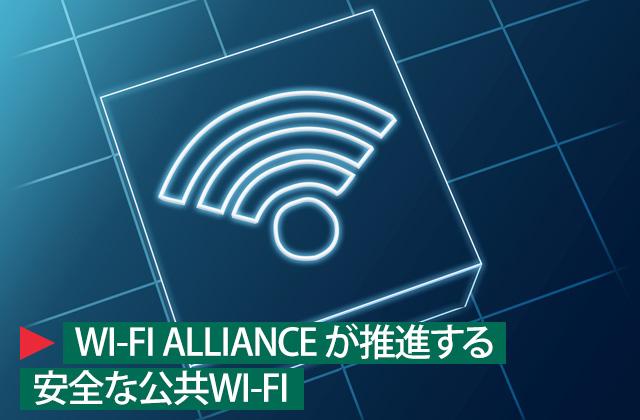 wifi alliance-title