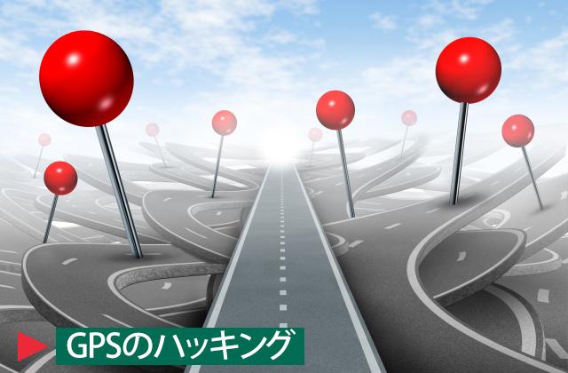 GPSのハッキング-title