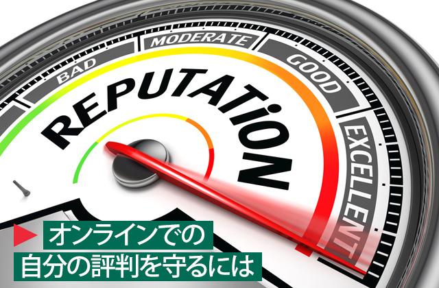 オンラインでの評判-title