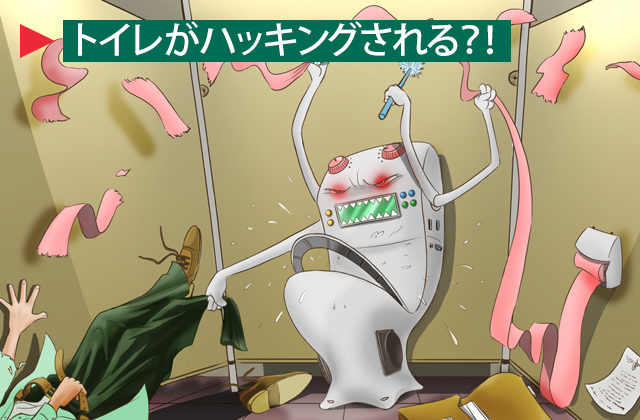 トイレのハッキング-title