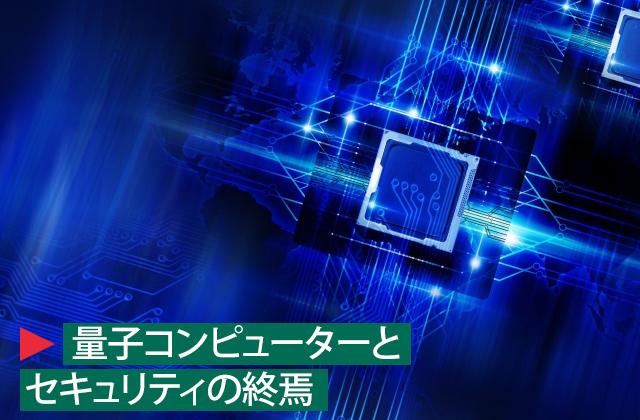 量子暗号-title