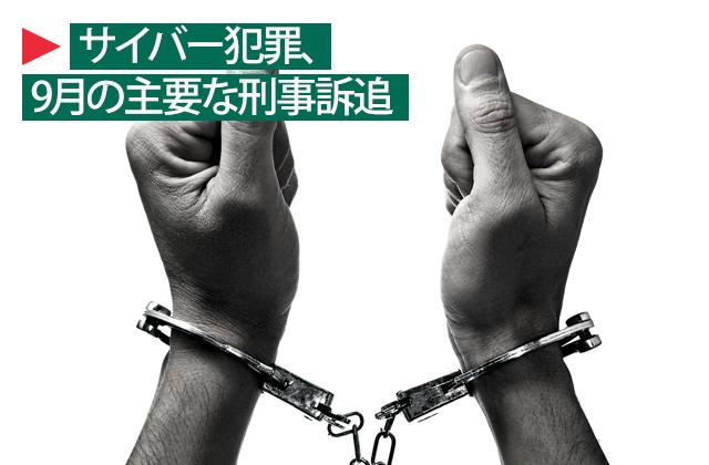 サイバー犯罪9月-title