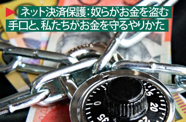 ネット決済保護:奴らの手口とその対処-title