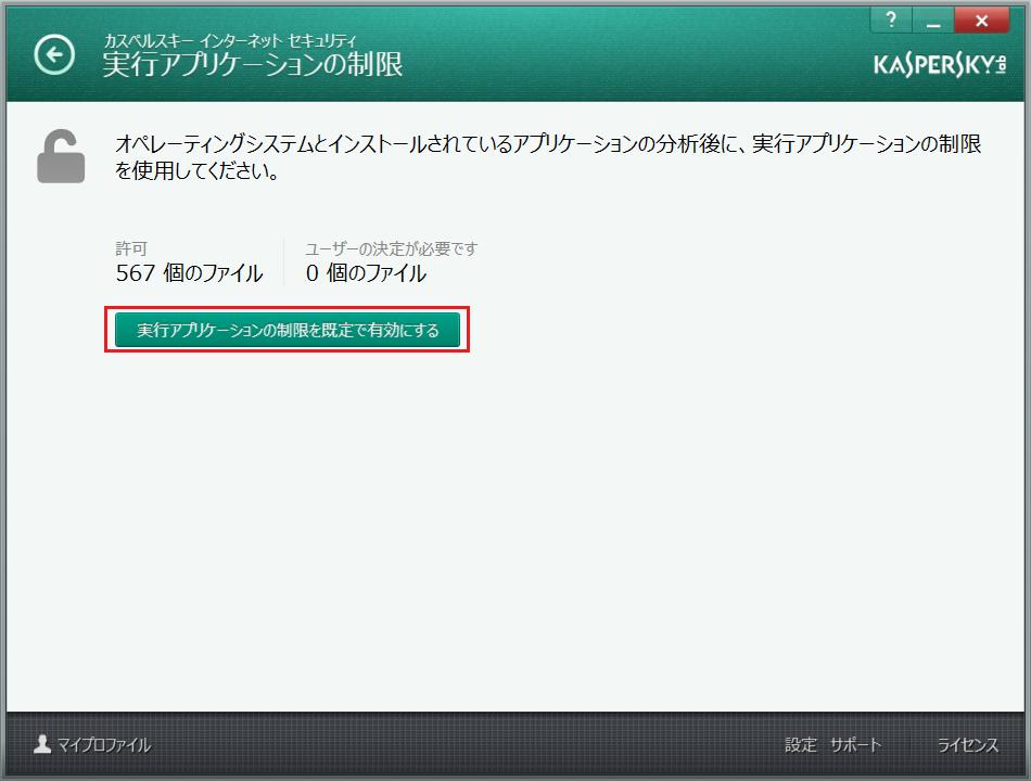 kis2014-実行アプリケーションの制限-有効にしてください