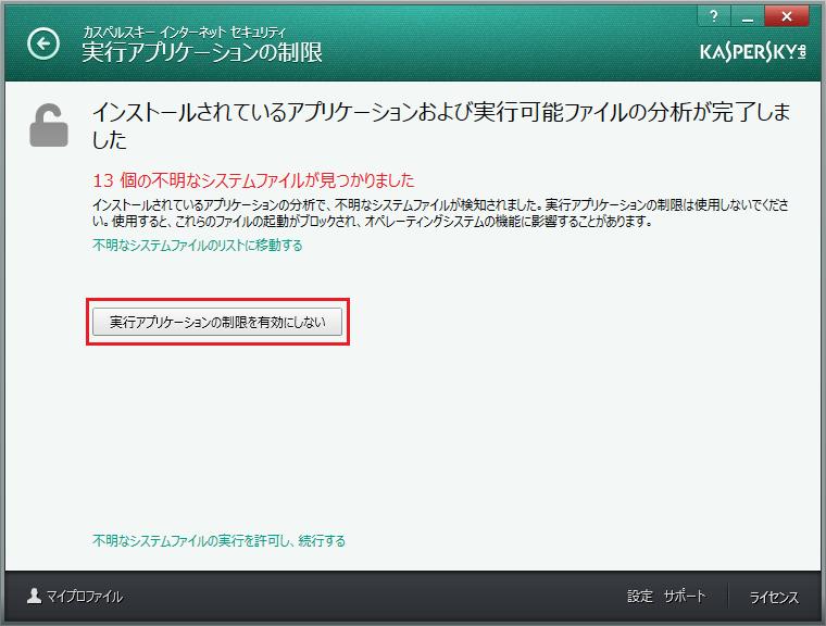 kis2014-実行アプリケーションの制限-分析完了