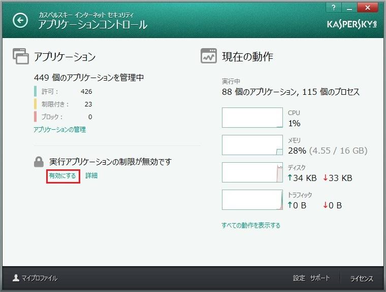 kis2014-アプリケーション動作状況