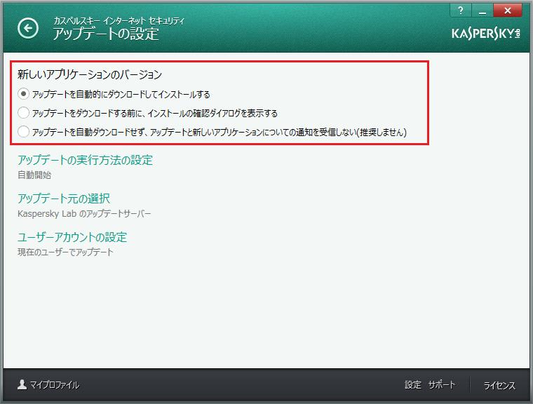 kis2014アップデート設定