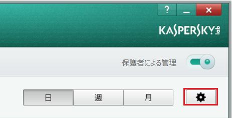 kis2014保護者による管理_オンオフ_ja_2