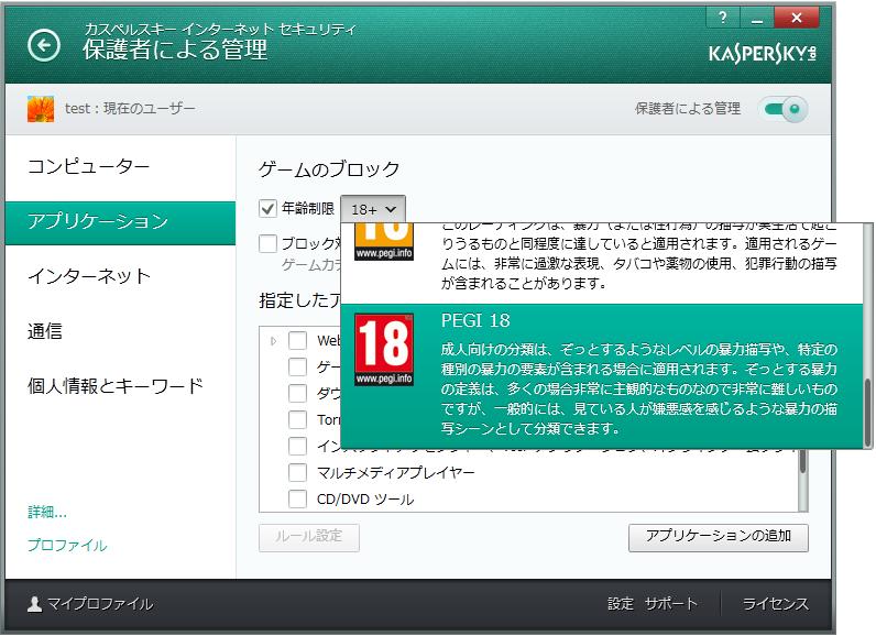 ヒント:kis2014ゲーム制限-3