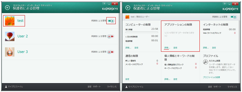 ヒント:kis2014ゲーム制限-2
