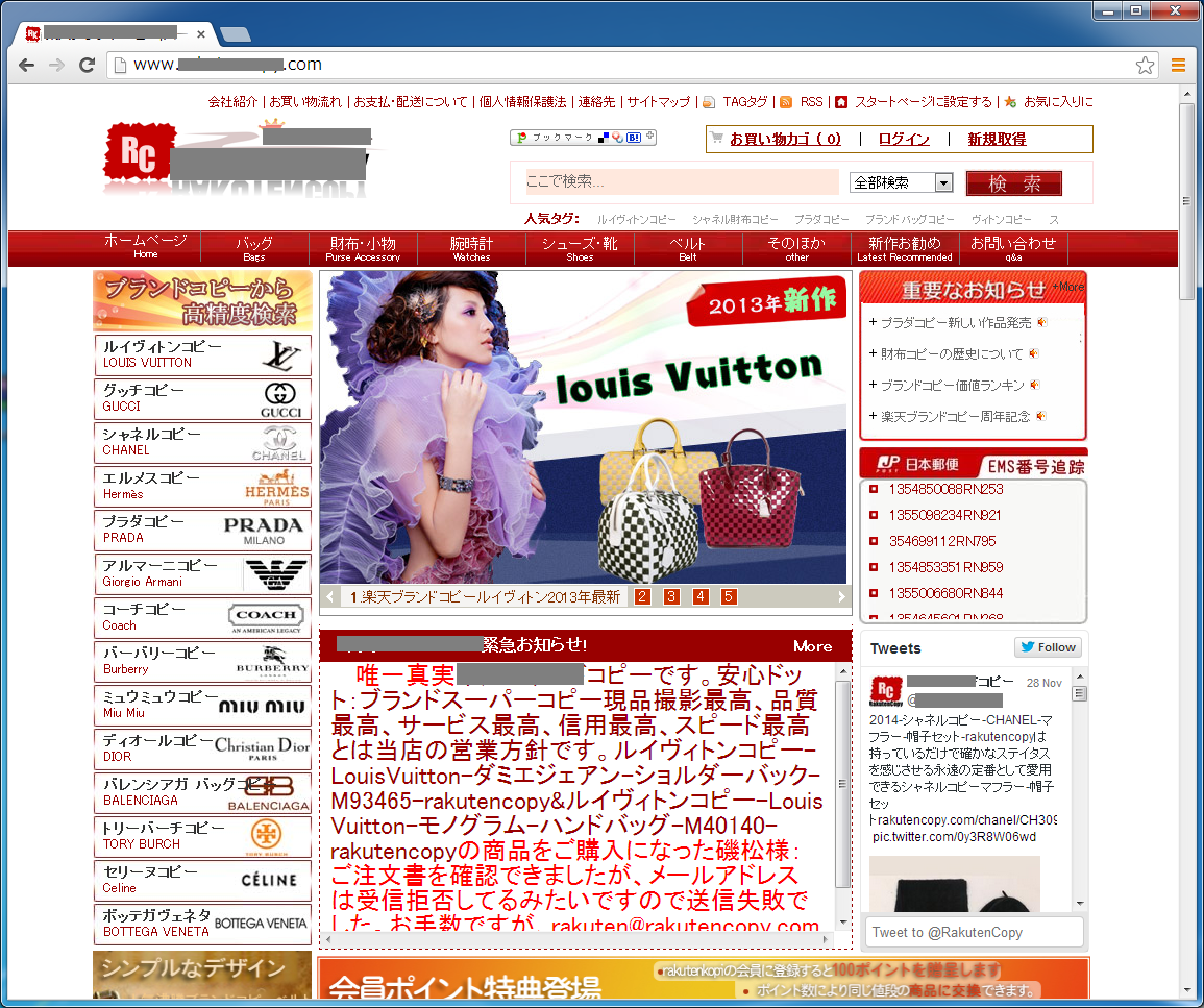 偽サイト-図7