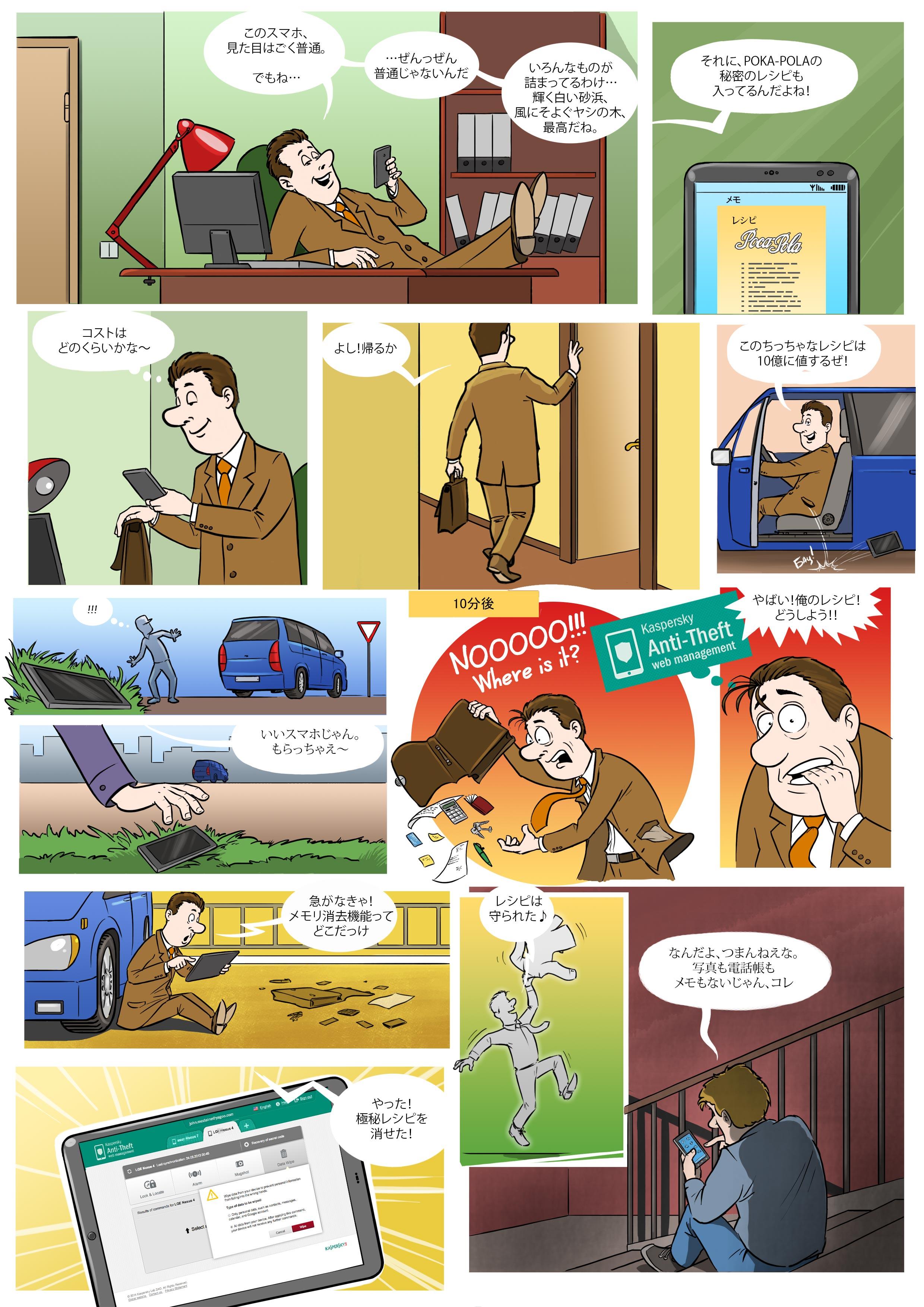 コミック:kisa盗難対策3