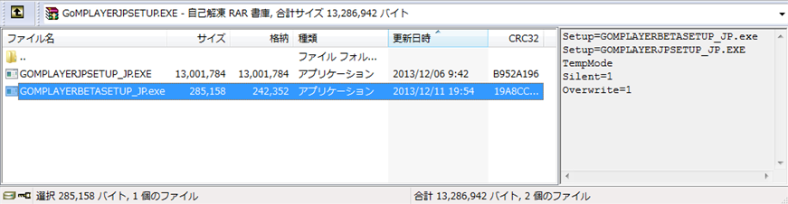 図1_gomplayer_jpsetup.exe