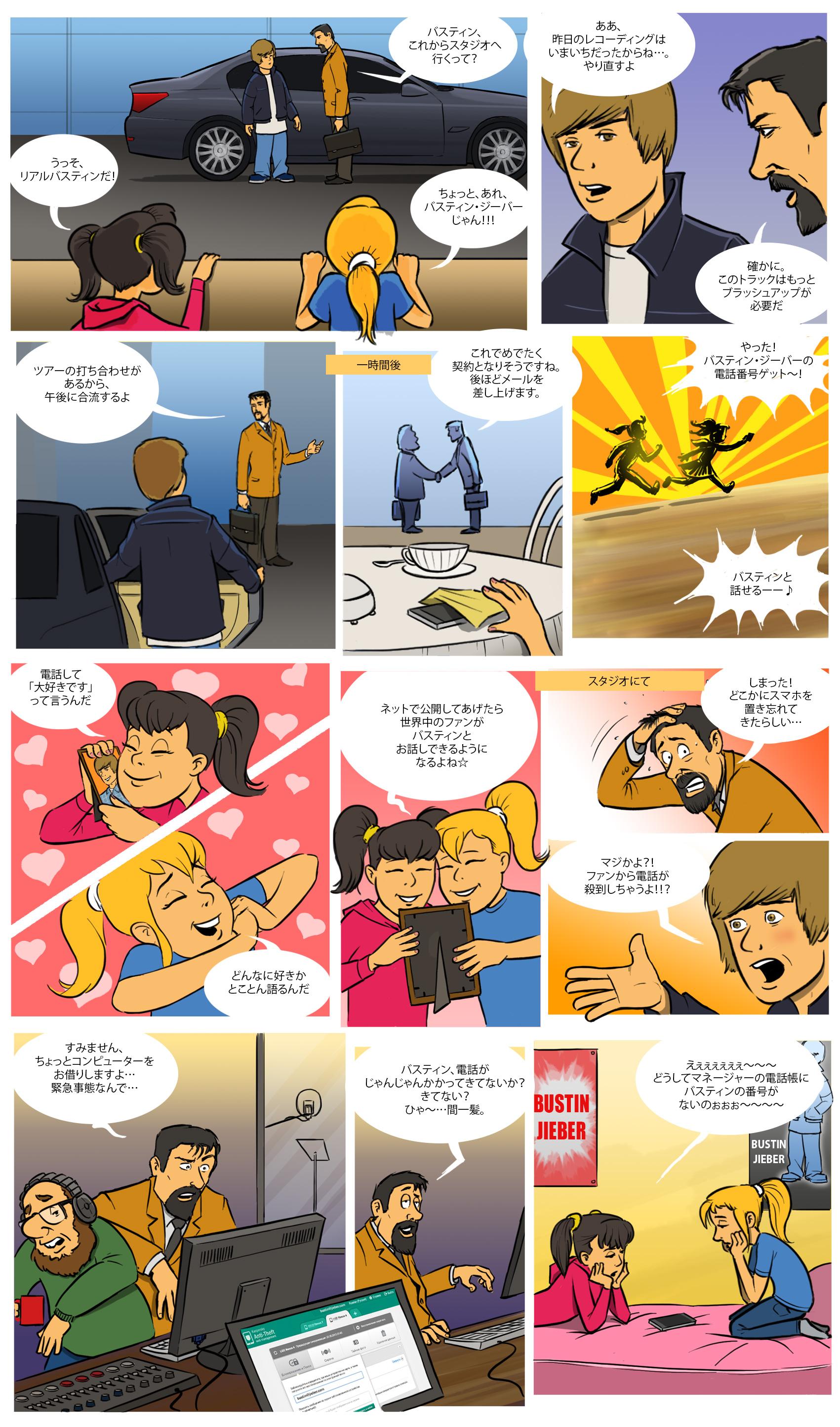 kisaヒント:コミック-保護する連絡先