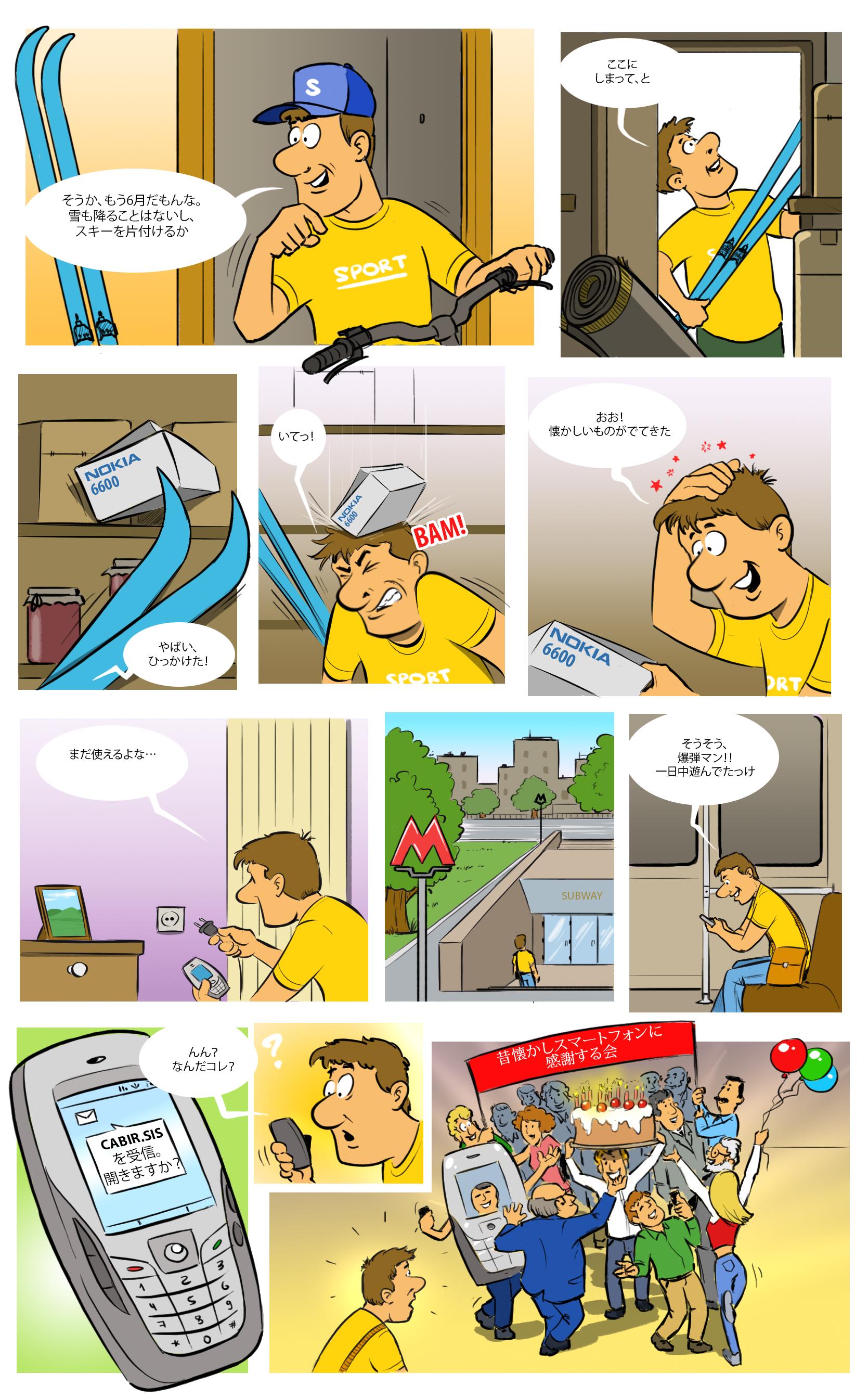 cabir_comic_ja