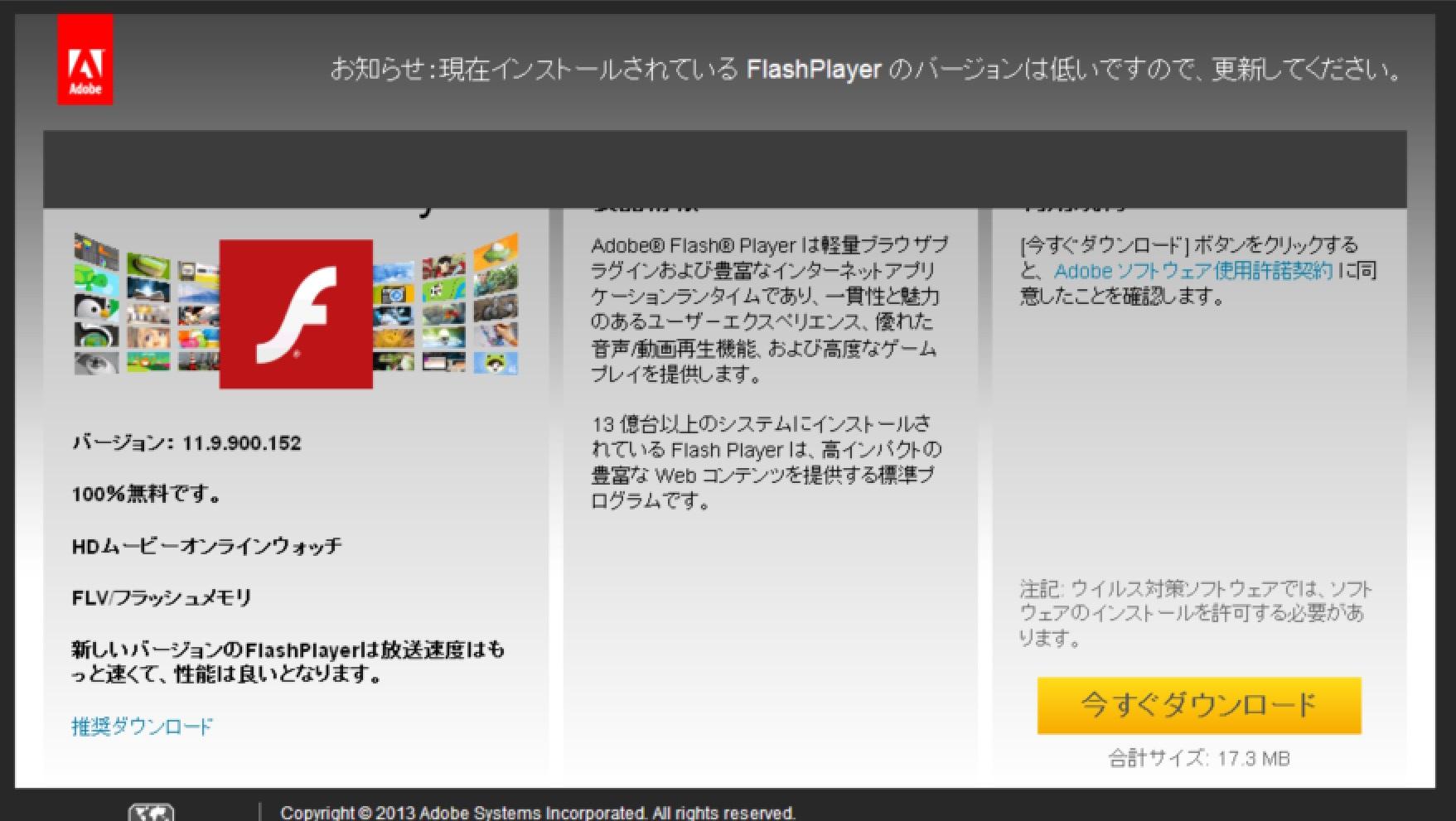 偽Flash Playerアップデート