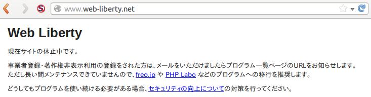 Web Libertyお知らせ