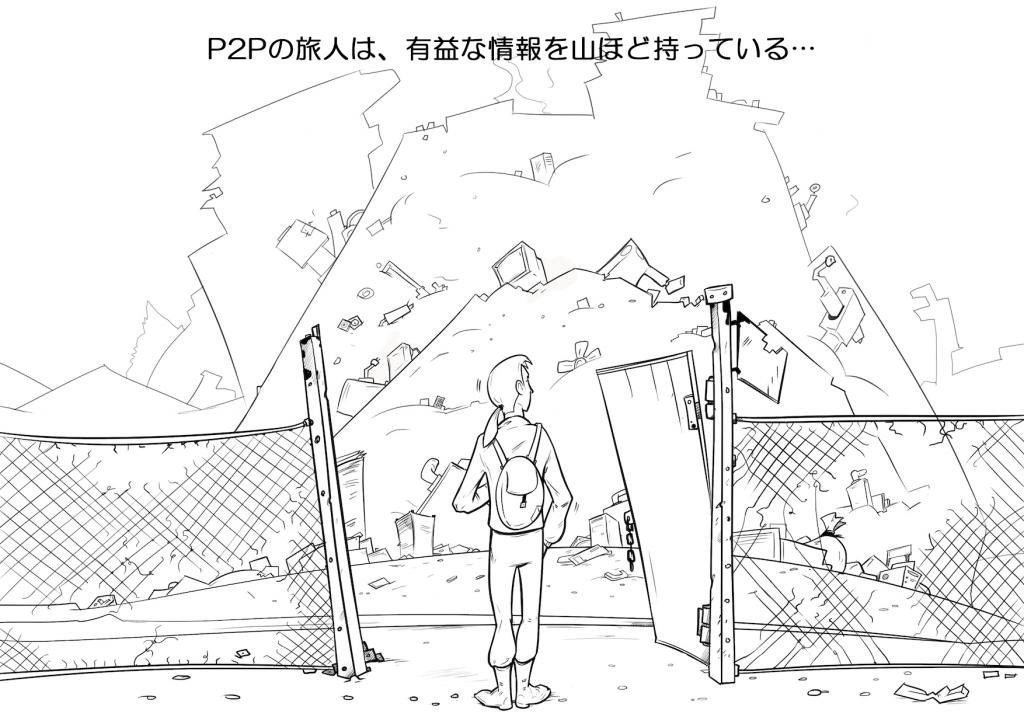 サバイバルガイド-P2P
