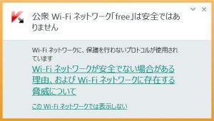 WiFi_Notification_ja