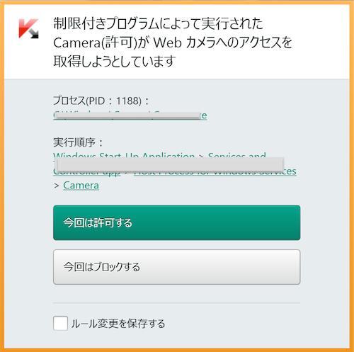 Webカメラ、制限付き
