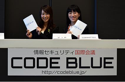 codeblue-1