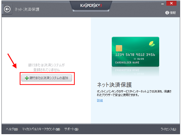 3_KSOS-ネット決済保護