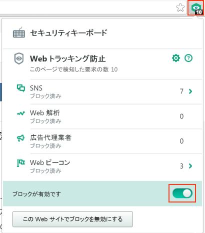 Webトラッキング防止_アドオン