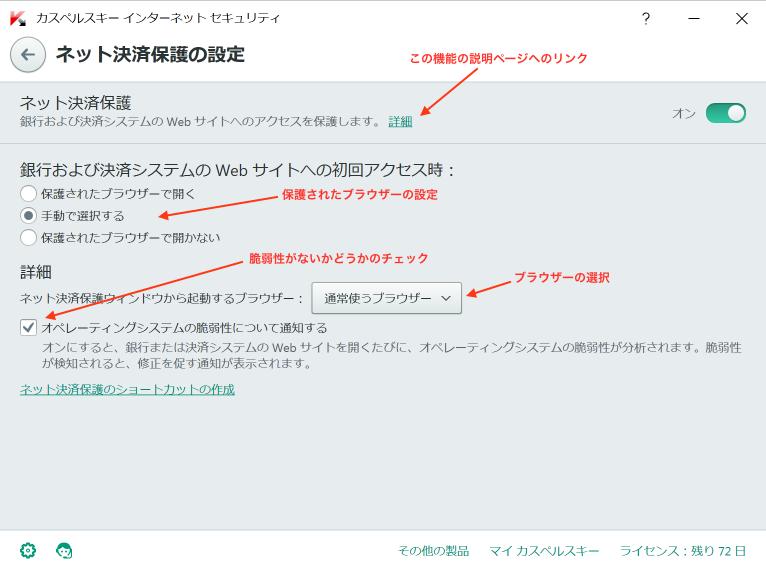 ネット決済保護_設定-4