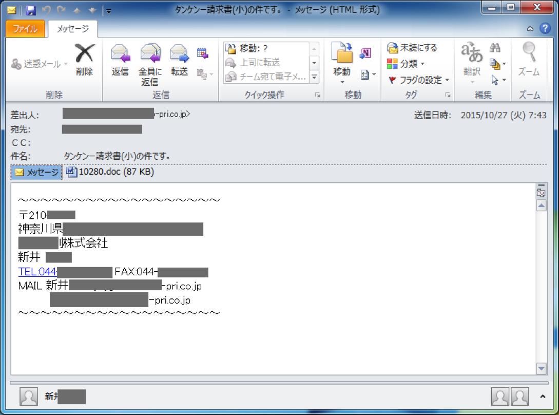 悪意あるメール-図3