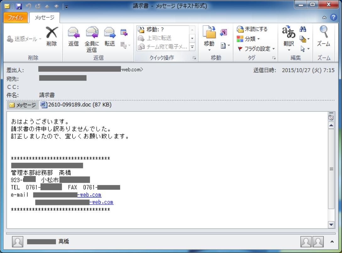 悪意あるメール-図1