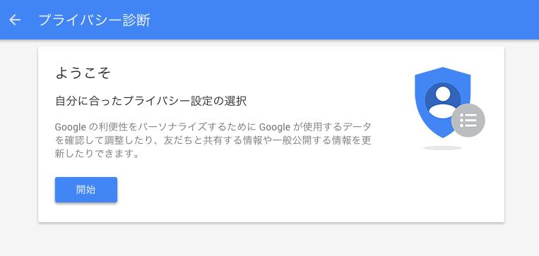 Google_プライバシー診断