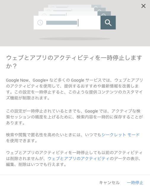 Google_プライバシー診断_警告
