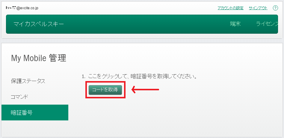 secret-code-kisa-ja-2