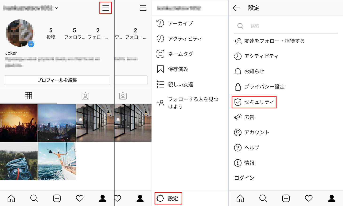 Instagramアプリのセキュリティ設定がある場所