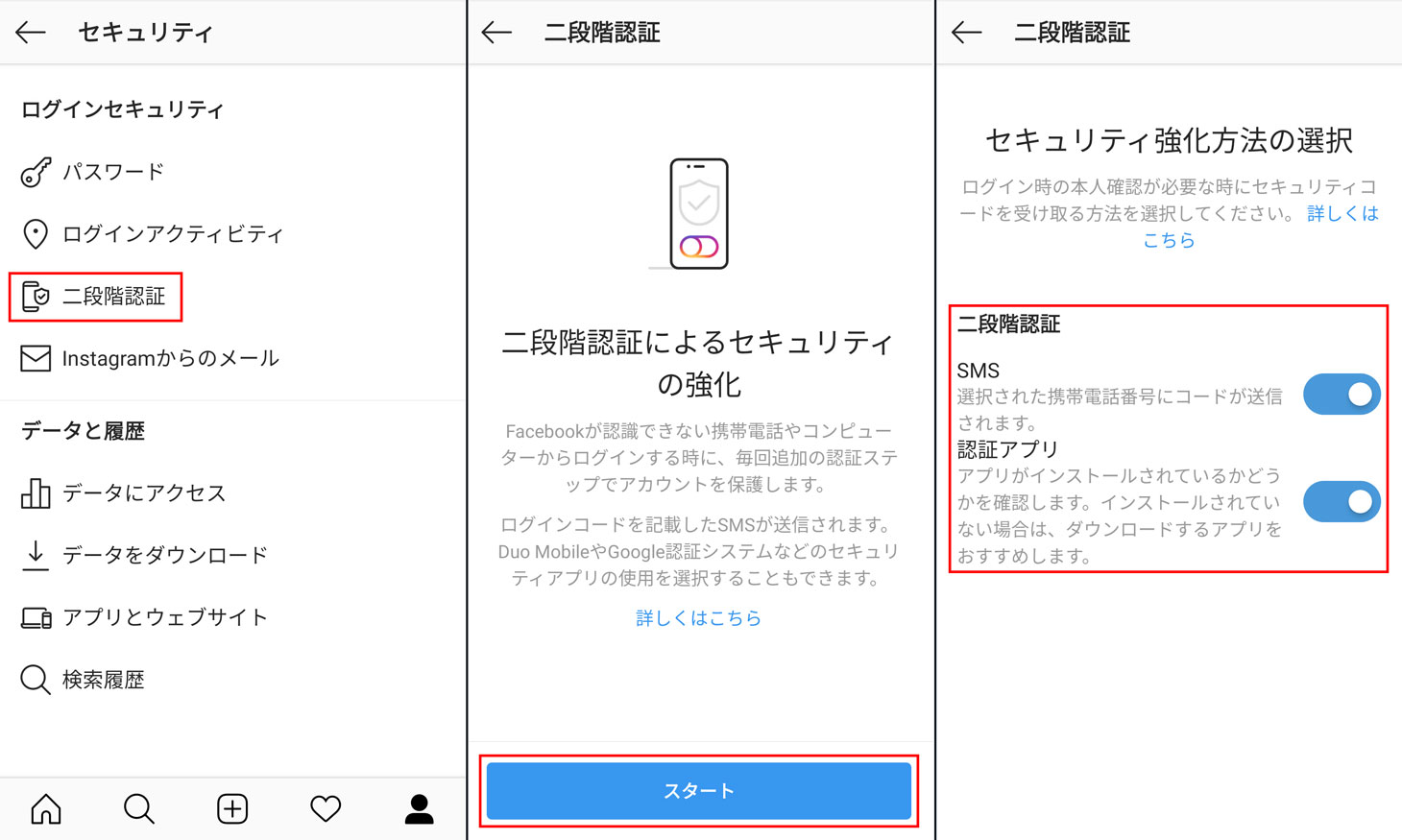 Instagramで2段階認証を設定する方法