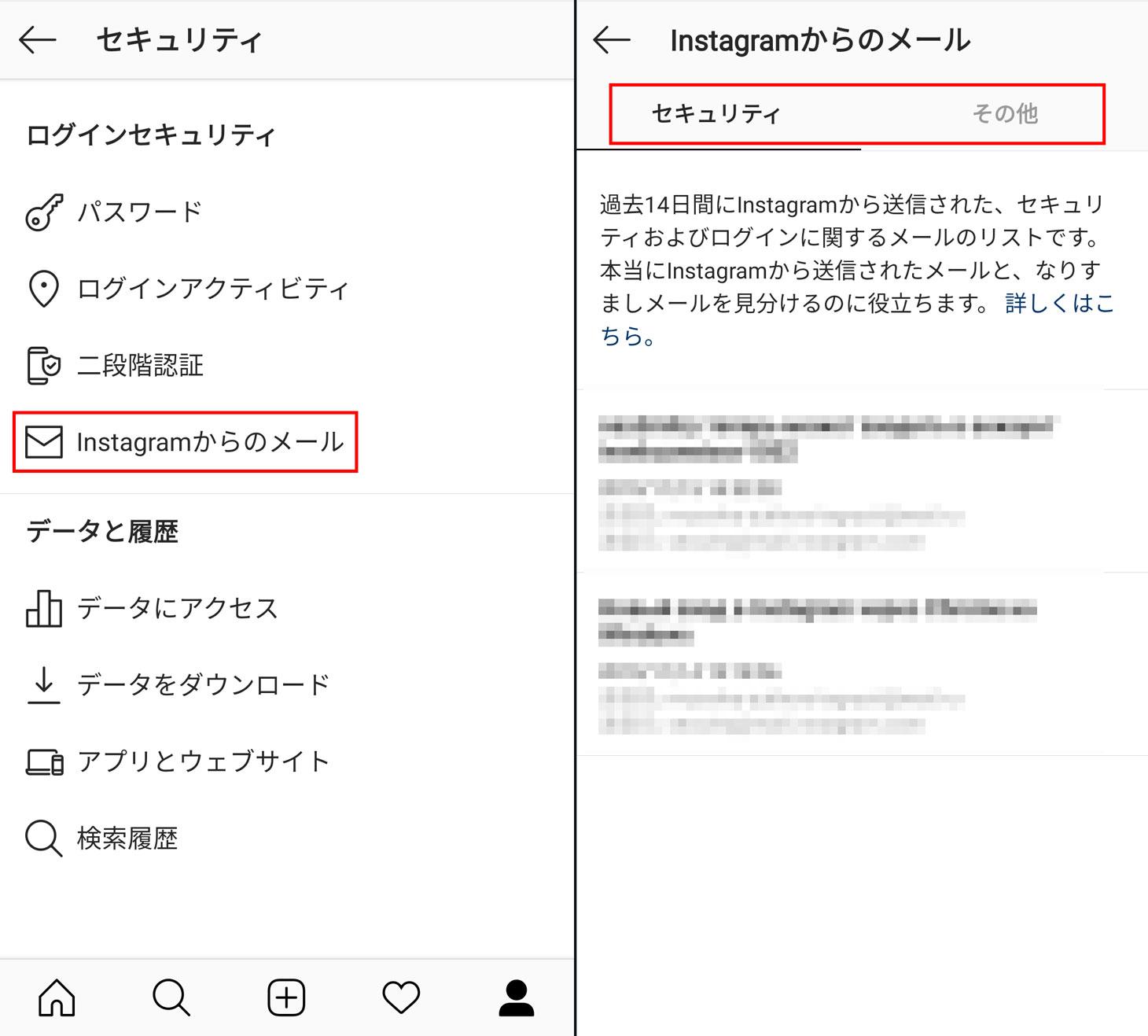 Instagramから受信したメールが本物かどうかをアプリ内で確認する方法
