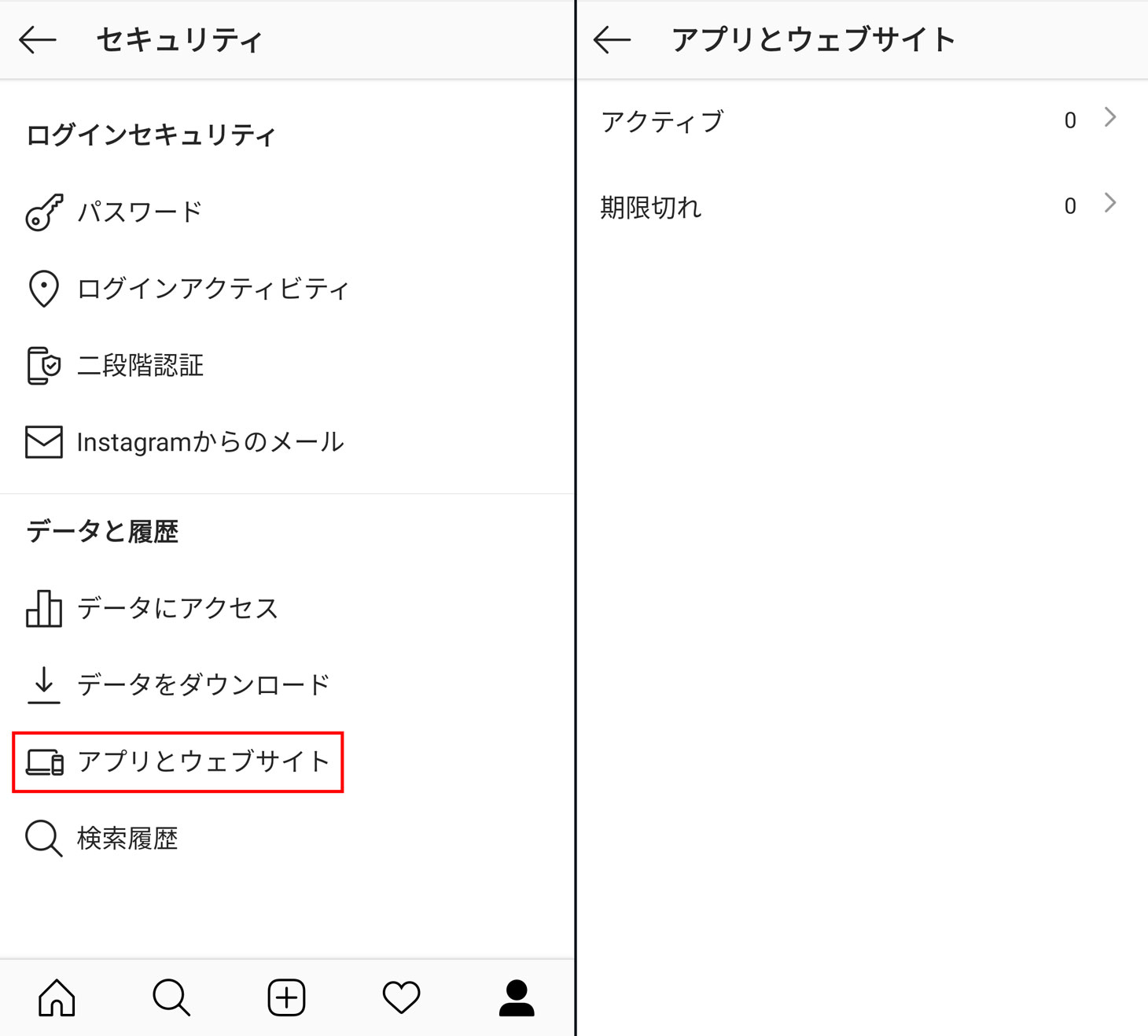 Instagramアカウントに接続されているアプリを確認する方法