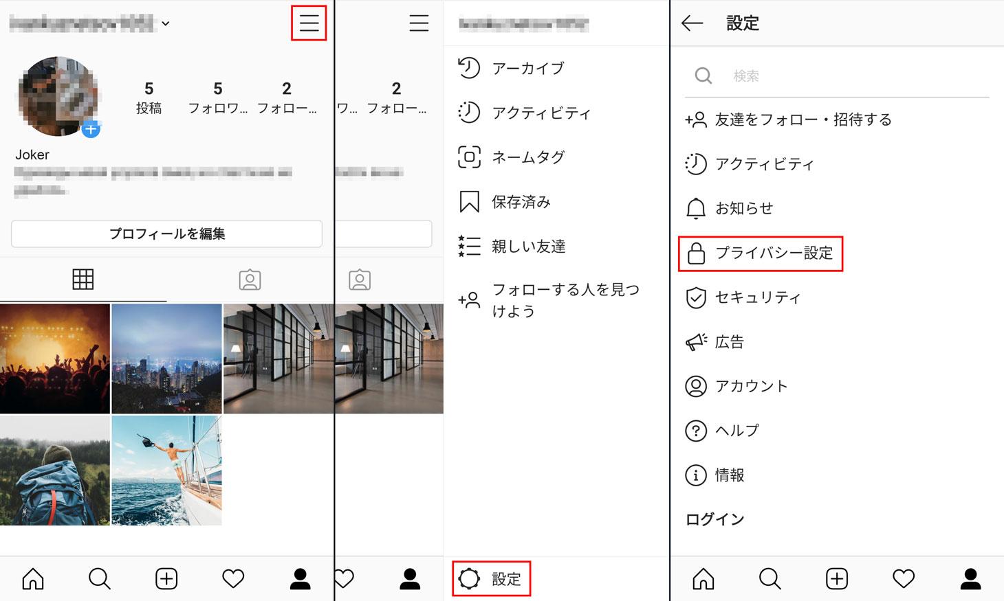 Instagramのプライバシー設定の場所