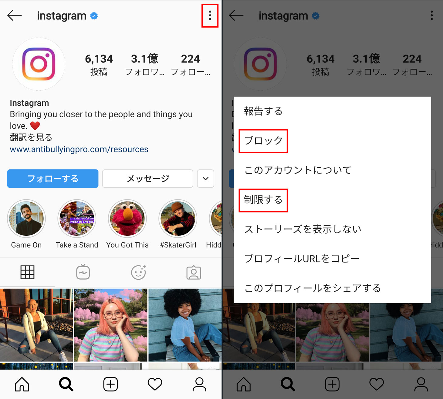 Instagramアカウントへのアクセスをブロックまたは制限する方法