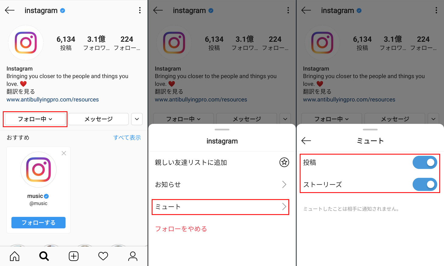 Instagramで利用者をミュートに設定する方法