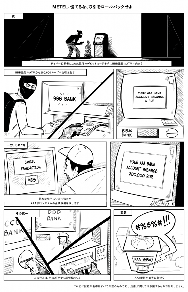 Comix Hack Second_ja