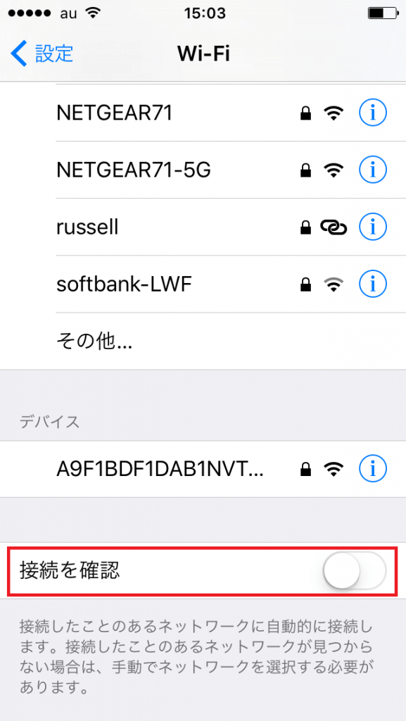 ios-wifi-settings-JA