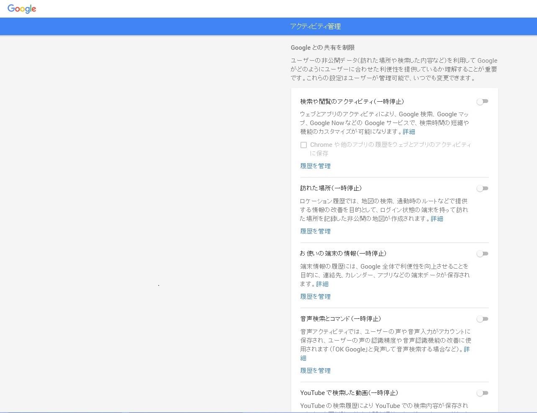 JA_google-search-history-settings