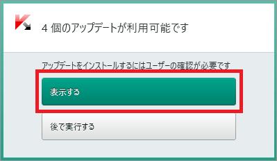 updater-2-ja