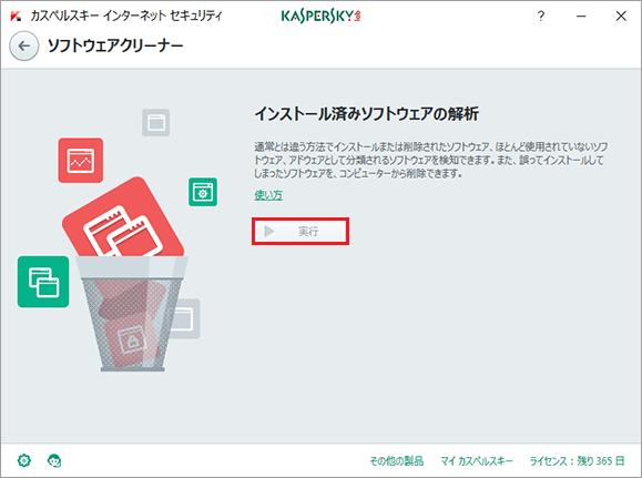 software-deletion-01_ja