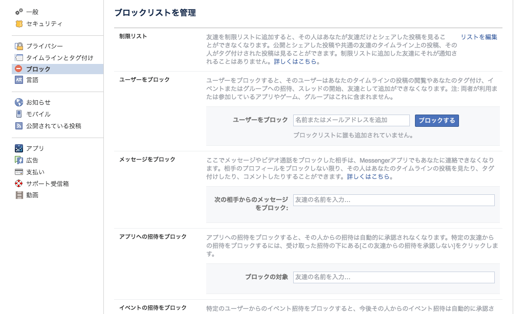 facebook-privacy-settings-ja-6