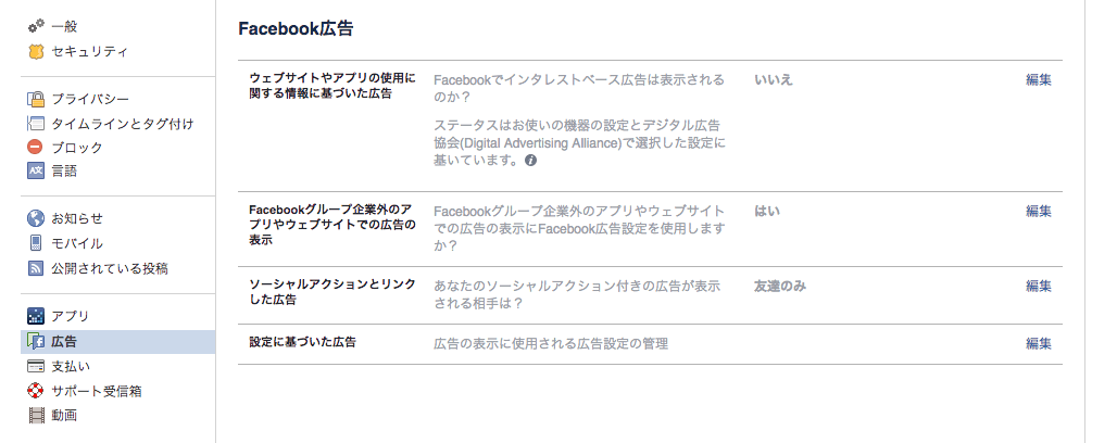 facebook-privacy-settings-ja-8